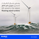 General Electric unveils the latest floating wind turbine