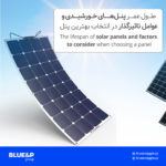 The lifespan of solar panels and factors to consider when choosing a panel